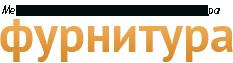 Самарская фурнитура